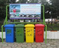 پایان نامه تحليل مشاركت شهروندان در مديريت پسماند (مطالعه موردي منطقه 20 شهرداري تهران)