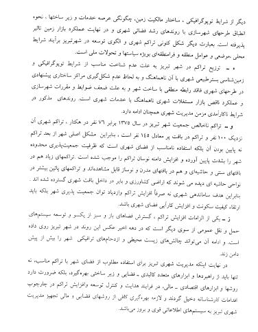پایان نامه تراکم و سامان دهی فضای شهری (مورد مطالعه تبریز)