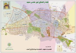 طرح توسعه و عمران (جامع) ناحیه مشهد(ضوابط نحوه استفاده از اراضي)