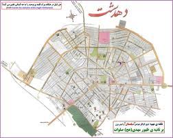 ارزيابي كاربري اراضي شهر دهدشت ( استان كهگيلويه وبوير احمد )