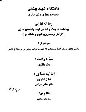 پایان نامه راهبرد توسعه فضایی مجموعه شهری تهران مبتنی بر توسعه پایدار