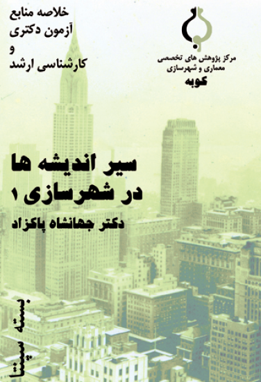 کتاب سیر اندیشه ها در شهرسازی 1