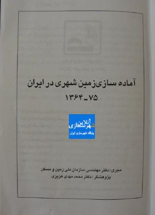 کتاب آماده سازی زمین شهری در ایران