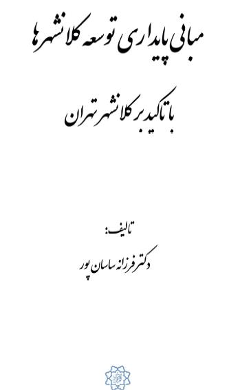 کتاب مبانی پایداری توسعه کلانشهرها با تاکید بر کلانشهر تهران