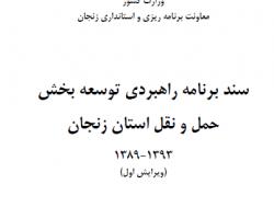 سند برنامه راهبردی توسعه بخش حمل و نقل استان زنجان