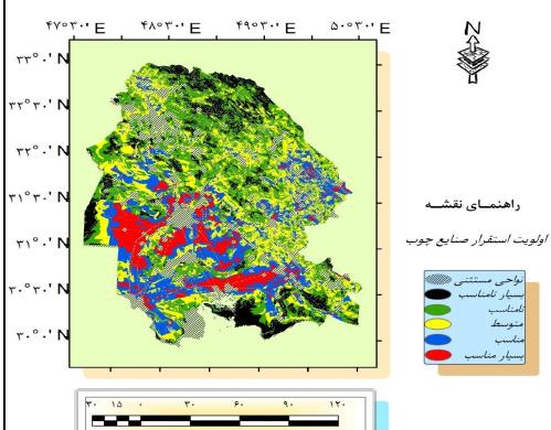 مکان یابی واحدهای صنایع چوب در استان خوزستان به روش فرآیند تحلیل شبکه ای (ANP) در محیط GIS