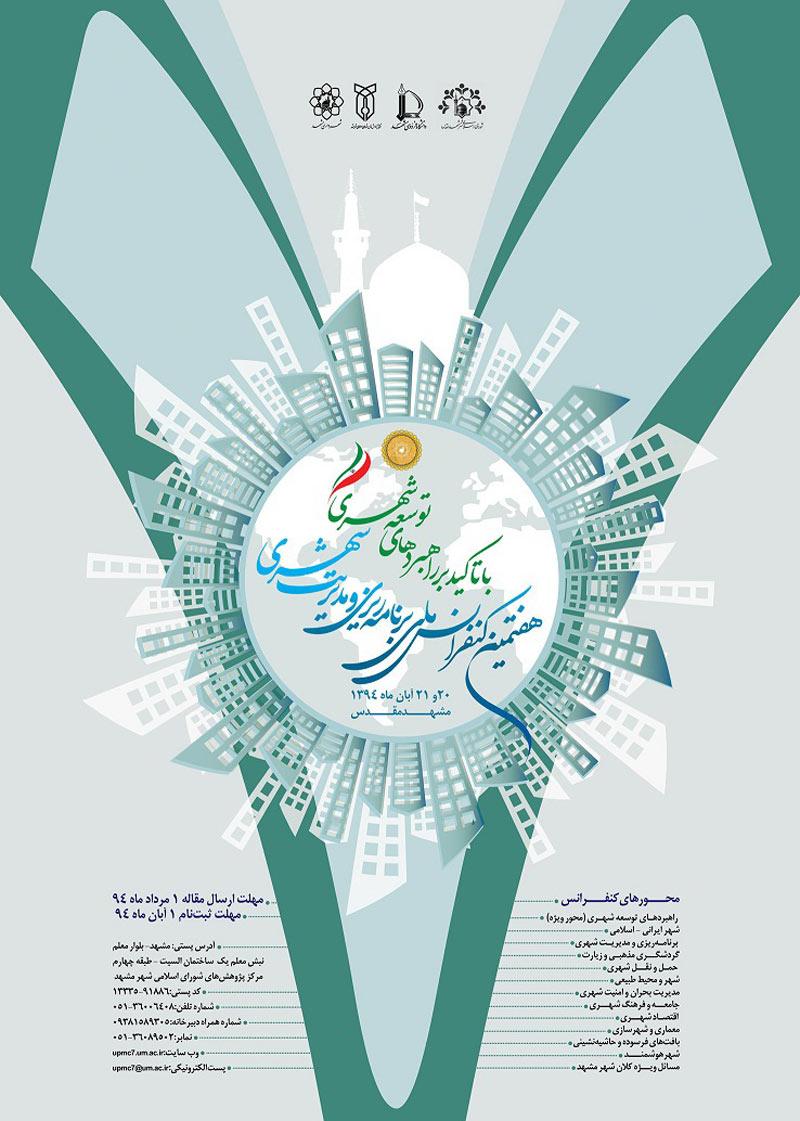 هفتمين كنفرانس ملي برنامهريزي و مديريت شهري با تأكيد بر راهبردهاي توسعه شهري