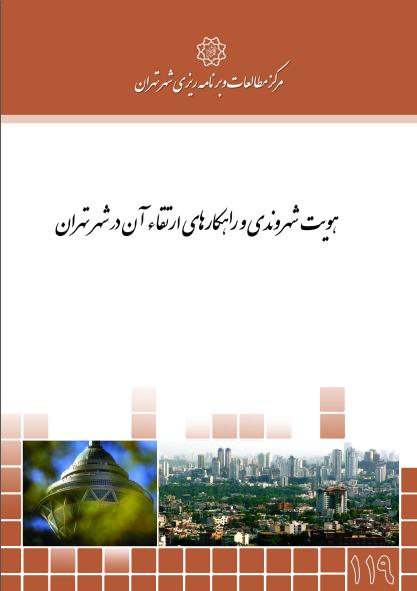 هویت شهروندی و راهکارهای ارتقاء آن در شهر تهران