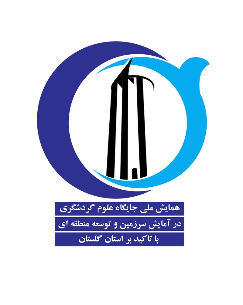 همايش ملي جايگاه علوم گردشگري در آمايش سرزمين و توسعه منطقه اي با تاكيد بر استان گلستان