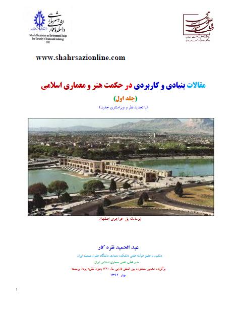 کتاب مقالات بنیادی و کاربردی در حکمت هنر و معماری اسلامی(1)