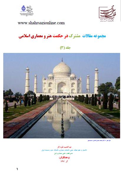 کتاب مقالات مشترک در حکمت هنر و معماری اسلامی (3)