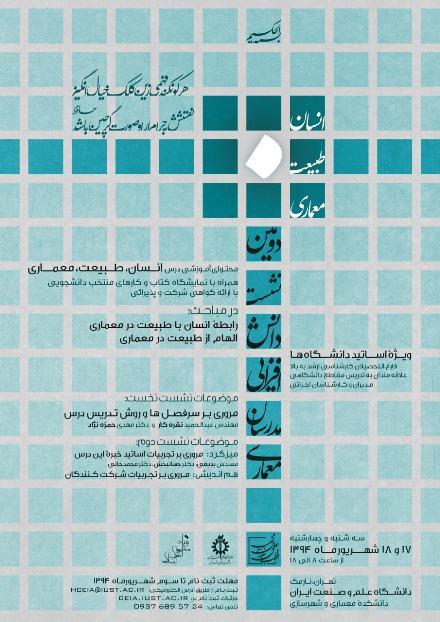 قطب علمی معماری اسلامی ایران برگزار می کند