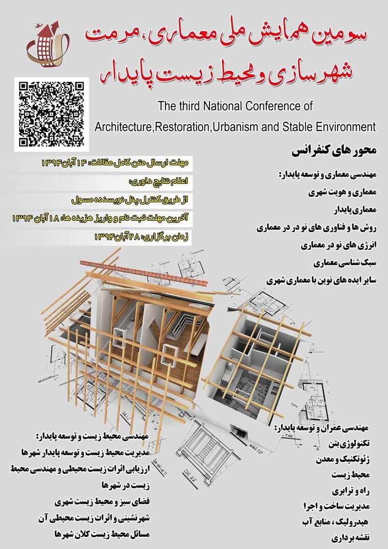 سومین همایش ملی معماری ،مرمت، شهرسازی و محیط زیست پایدار