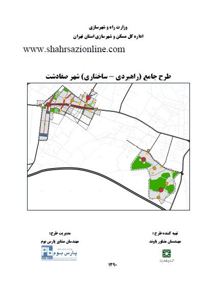 طرح جامع شهر صفادشت(نهایی)