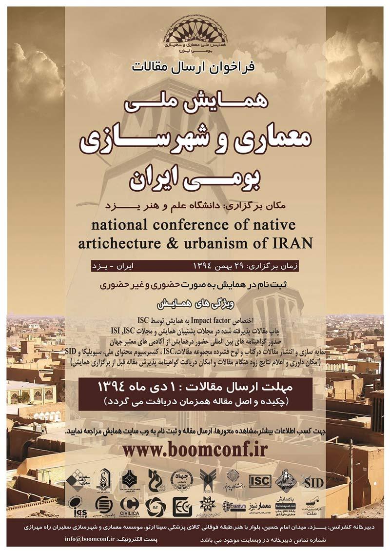 همایش معماری و شهرسازی بومی ایران
