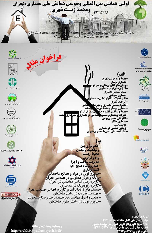 اولین همایش بین المللی و سومین همایش ملی معماری،عمران و محیط زیست شهری