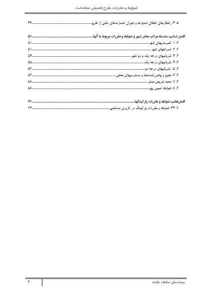shahrsazionline (13)