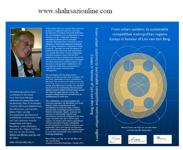 کتاب از سیستم های رقابتی شهری به پایداری مناطق شهری