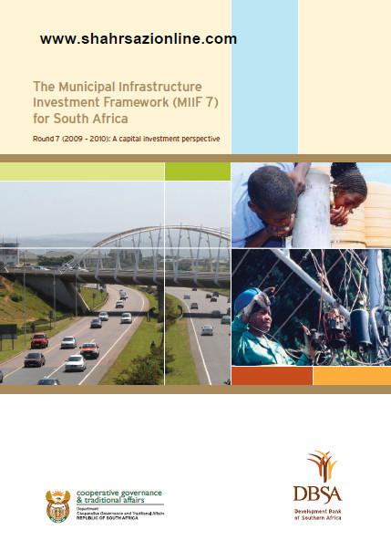 چارچوب سرمایه گذاری زیر ساخت های شهری آفریقای جنوبی