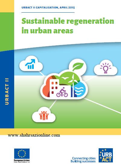 بازسازی پایدار در مناطق شهری