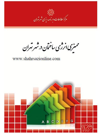 ممیزی انرژی ساختمان در شهر تهران