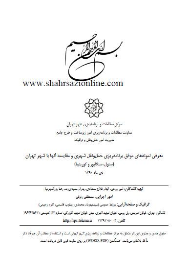 معرفی نمونه های موفق برنامه ریزی حمل و نقل شهری و مقایسه آنها با شهر تهران
