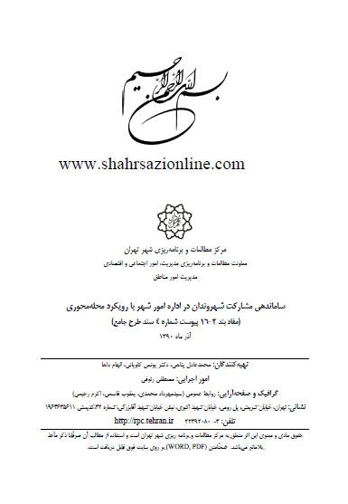ساماندهی مشارکت شهروندان در اداره امور شهر با رویکرد محله محوری