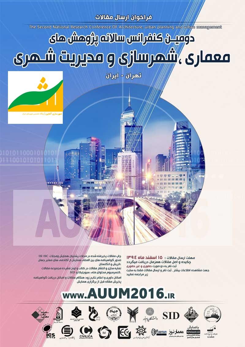 دومین کنفرانس سالانه پژوهش های معماری، شهرسازی و مدیریت شهری