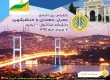 کنفرانس بین المللی عمران، معماری و منظر شهری