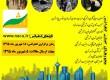 کنفرانس ملی نگرشی نو بر چالش های شهر و شهرنشینی