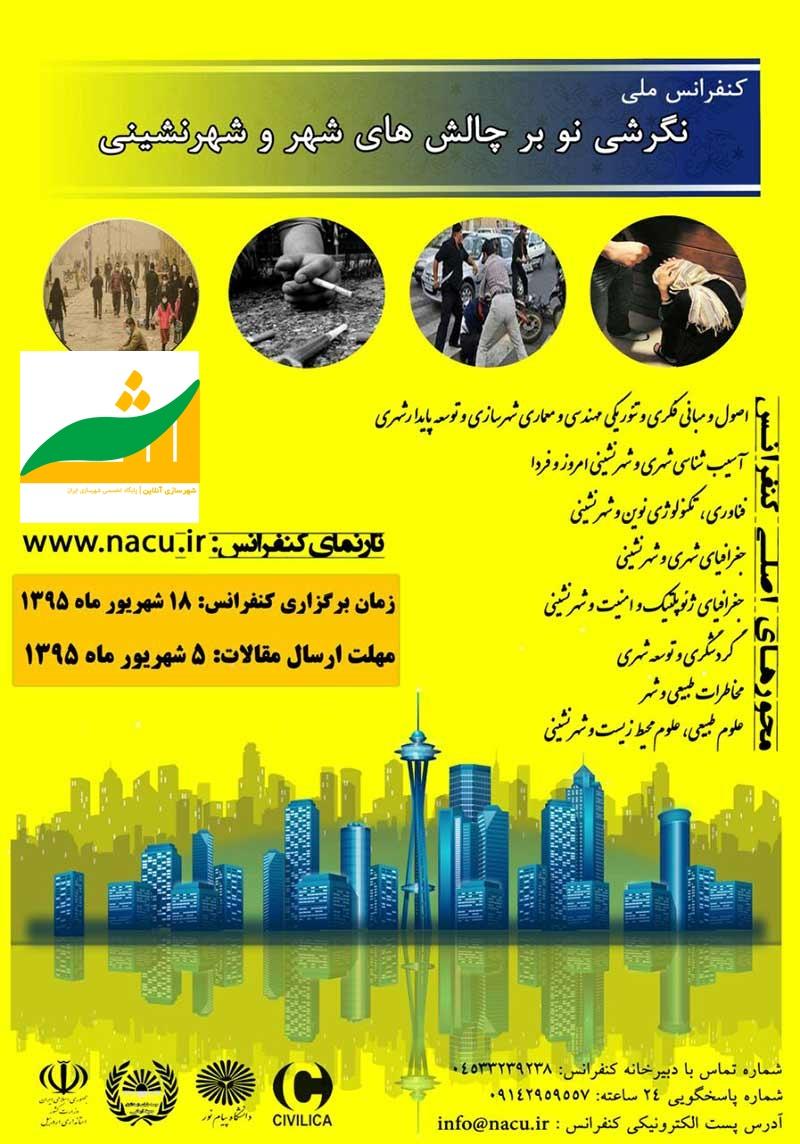 NACU01_poster