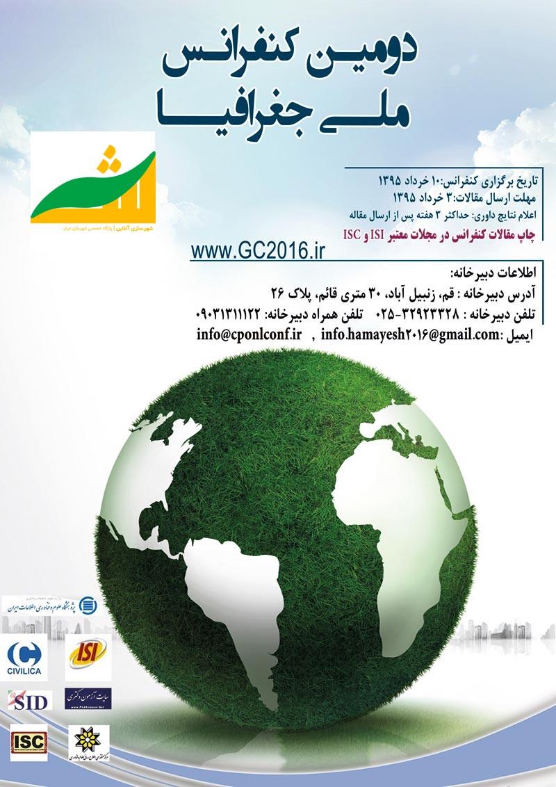 SNCG02_poster