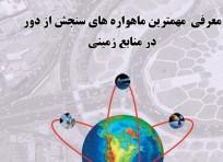 کتاب معرفی مهمترین ماهواره های سنجش از دور در منابع زمینی