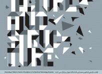 سومین کنفرانس معماری و سازه،بایونیک