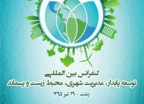 کنفرانس بین المللی توسعه پايدار، مديريت شهرى، محیط زیست و پسماند