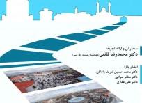 نشست پیاده راه سازی در شهر رشت