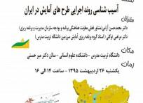 نشست آسیب شناسی روند اجرایی طرح های آمایش در ایران