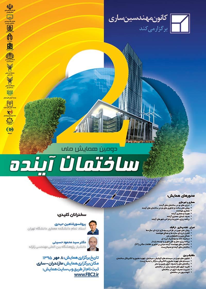 KANOON02_poster