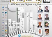 دومین کنفرانس شهرسازی،مدیریت و توسعه شهری