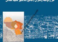 طرح جامع کلانشهر مشهد