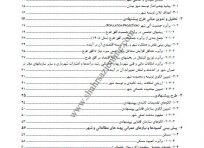 طرح جامع تفصیلی شهر نودان