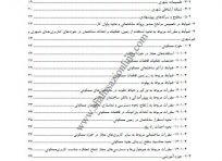طرح جامع تفصیلی شهر شال