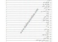 طرح جامع تفصیلی شهر ساروق