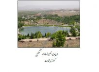 طرح جامع تفصیلی شهر قادرآباد
