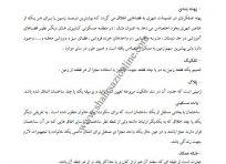 طرح جامع تفصیلی شهر دزج2