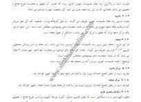 طرح جامع تفصیلی شهر سریش آباد3