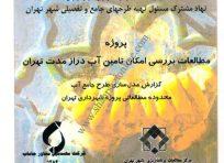 مطالعات بررسی امکان تامین آب دراز مدت تهران