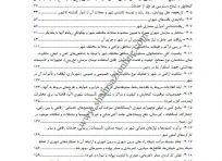 طرح جامع تفصیلی شهر کشکسرای3
