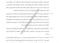 طرح جامع تفصیلی شهر سراب دوره