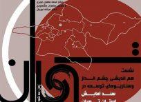هم اندیشی چشم انداز و سناریو های توسعه در سند آمایش استان تهران